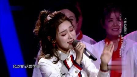 歌曲《我的祖国》演唱:小唐人组合(2019季)