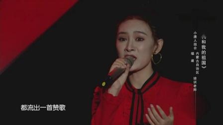 歌曲《我和我的祖国》演唱:小唐人组合(2019季)