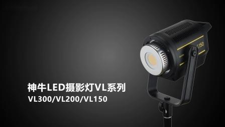 神牛LED摄影灯VL系列