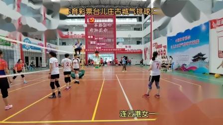 2020.5.30 14:00《中国体育彩票台儿庄古城气排球交