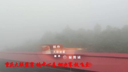 爱剪辑-重庆大联盟赛鸽中心春棚决赛放飞至第五日实时天气情况