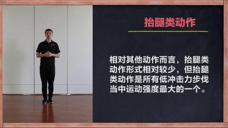 抬腿类动作-健身教练培训学校