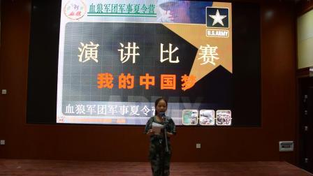 血狼军团军事夏令营——演讲比赛
