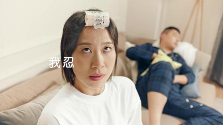 #舒达# icomfort 老婆篇 - Video by #质点DOT#