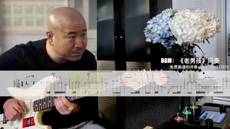刘能弹吉他: 《老男孩》SOLO(谱+伴奏+音色提示)