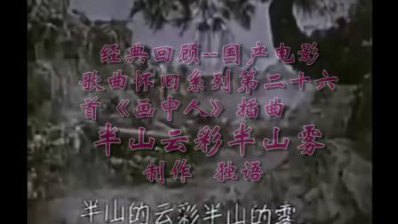 经典回顾--国产电影《画中人》插曲 半山云彩半山雾.mp4
