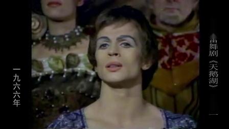 经典芭蕾舞剧《天鹅湖》上集之一。