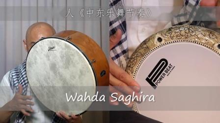 马儁人《中东乐舞节奏》示范——Wahda Saghira
