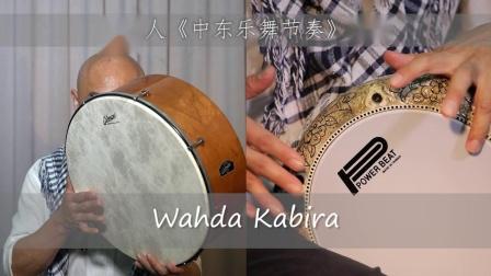 马儁人《中东乐舞节奏》示范——Wahda Kabira