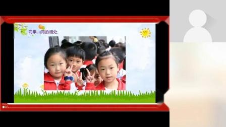 童蒙养正课:一至六年级《文明礼仪伴我行》郴州市一完小李晓芳.mp4