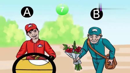 脑力测试:披萨外卖员和鲜花配送员,谁是一个危险分子?