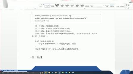 CUUG_PostgreSQL 12.2 流高级复制_clip4