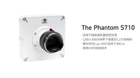 Phantom S710 演示视频