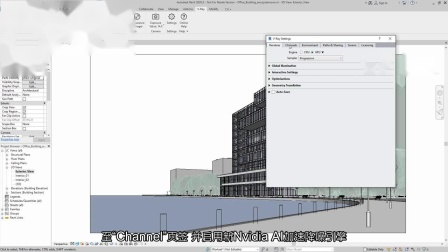 网络研讨会 - V-Ray Next for Revit 中文字幕
