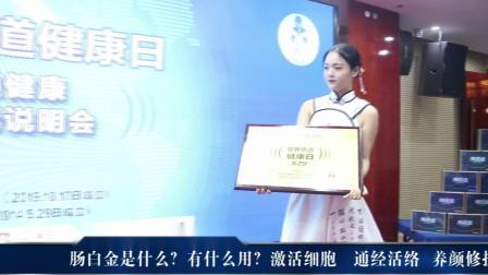 5.29世界肠道健康日 肠白金健康(中国)倡导大会