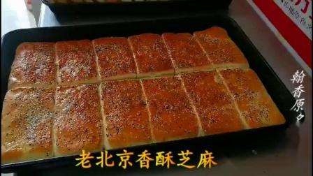 老北京香酥饼制作视频,配方工艺传授,真正实在。