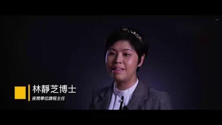 澳门旅游学院宣传片(广东话)