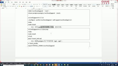 CUUG_PostgreSQL 12.2 pgpool-ha实现方案_clip3.mp4