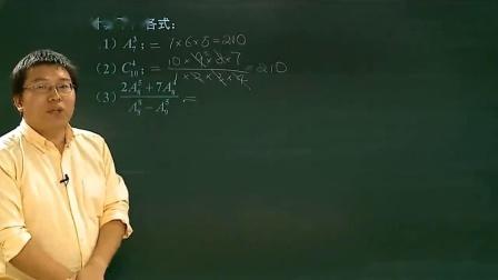 高中数学排列组合例题讲解,郭化楠高二数学选修2-3网课