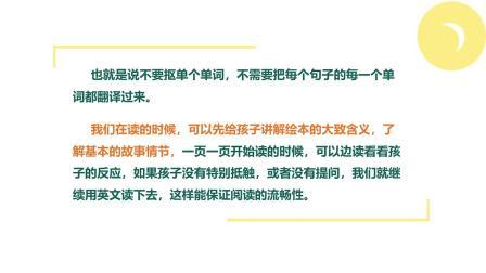 2-6岁孩子的英语启蒙课 孩子读绘本想看中文翻译?家长怎么做?