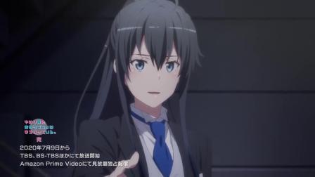 【游民星空】《我的青春恋爱物语果然有问题》第三季最新PV