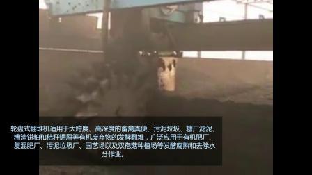 猪粪豆渣发酵轮盘翻堆机 厨余垃圾堆肥发酵叶轮翻抛机cwl