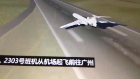 中国西北航空西安空难电脑模拟空难2303号航班