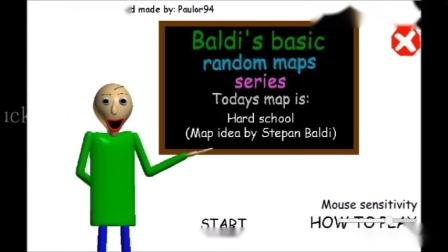 [Baldi's basics]Hard school