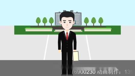 就业保障部门就业创业政策法规宣传介绍片动画解析制作