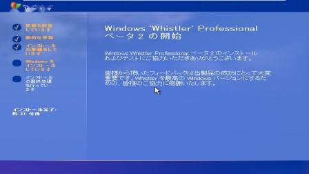 Windows XP Professional Beta 2 (Build 2462) 日文版安装
