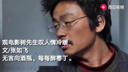 飞哥新视野:很喜欢《Hello树先生》电影,一个需人人爱的边缘人.mp4