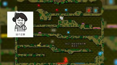 森林冰火人柚子随风互坑三郎躺枪,玩这游戏就是为了坑朋友的