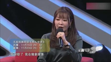 央视主持人为何离职,老梁一针见血原因很简单,王小骞直言太残酷相关的图片