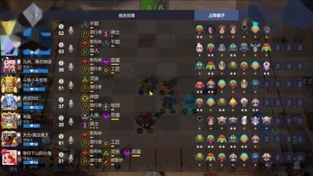 多多自走棋春季公开赛32强D组 第一场 6.6