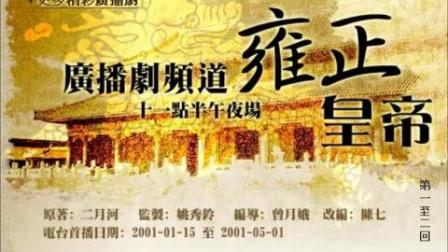 《雍正皇帝》01-02「鄔思道投奔四阿哥」,香港電台廣播劇