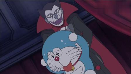 哆啦A梦:面对吸血鬼伯爵,哆啦A梦使用菠萝面包,但他却不害怕!