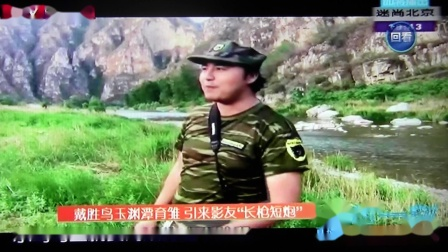 BTV生活 采访黑豹野保站 戴胜