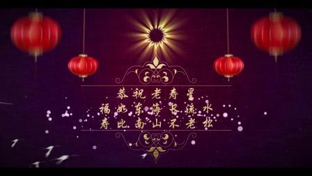 视频制作 D81喜庆中国风老人生日寿辰寿诞祝寿庆寿宴会贺寿片头感恩父母亲长辈60 80高寿辰生日快乐祝福视频开场制作AE模板 ae教程
