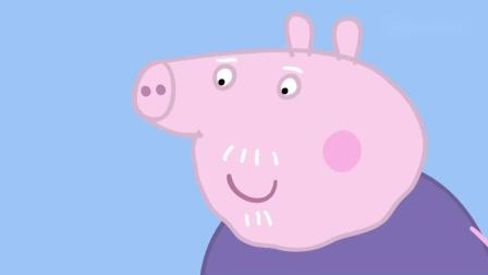 小猪佩奇:佩奇学猪爷种种子,种了个草莓,真的结出了小草莓呢!.mp4