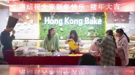 杭州港焙西点杭州比较好的烘焙学校