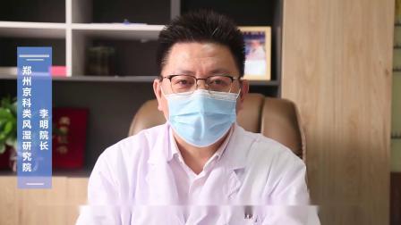 郑州京科类风湿研究院李明院长分析止疼药治疗类风湿药效差原因