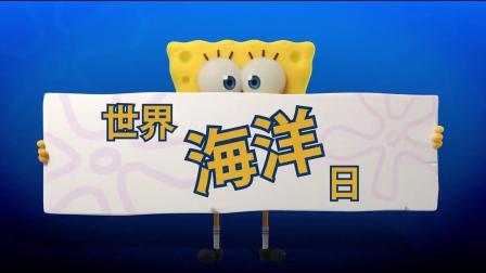 动画大电影《海绵宝宝:营救大冒险》世界海洋日特别预告片