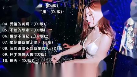 【狼吻音乐】舞曲串烧 2020年最劲爆的DJ歌曲- (中
