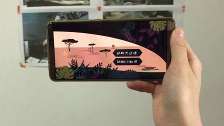 走进非洲app演示视频