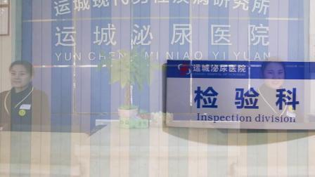 运城泌尿医院(运城男科医院)专注男性健康