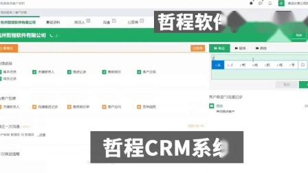 上海软件外包公司-CRM系统开发案例
