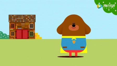《嗨道奇第二季》塔格和其他的小朋友去找阿奇,到达阿奇乐乐园