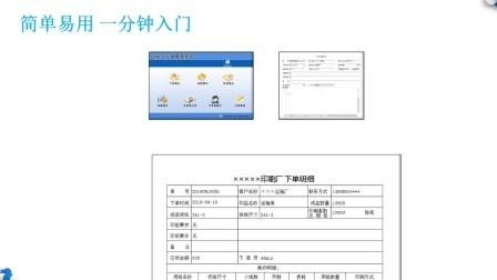印刷厂下单管理系统:信息化管理软件
