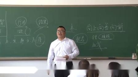 班主任技能培训