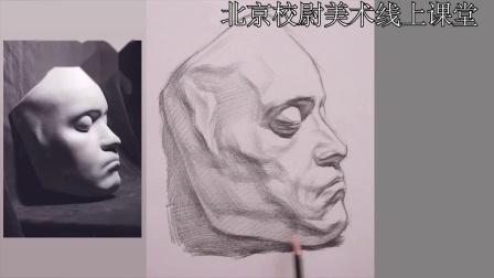 北京校尉美术-【素描】石膏切面-下
